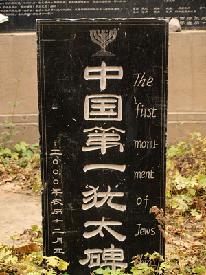 The stellae in front of the Mr. Jin's memorial, China, Jewish, travel, glovbal