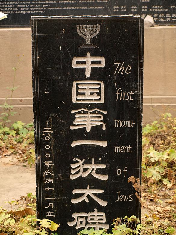Jewish cemetery, Kayfeng, China