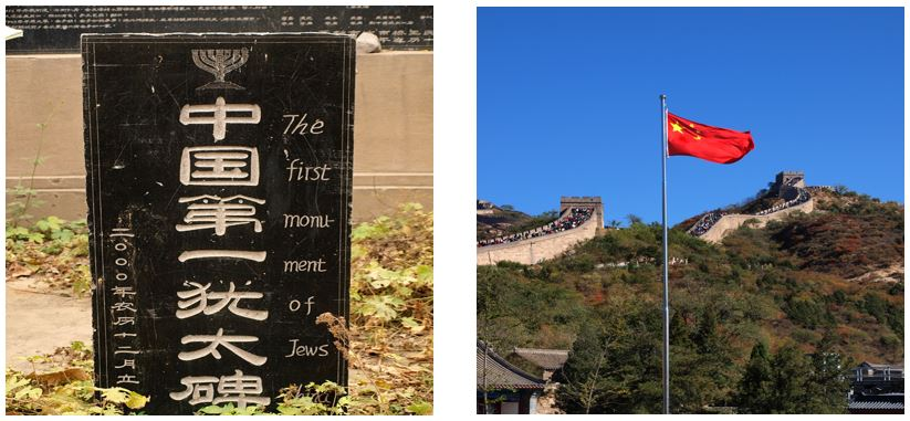 great wall of china and jewish cemetery